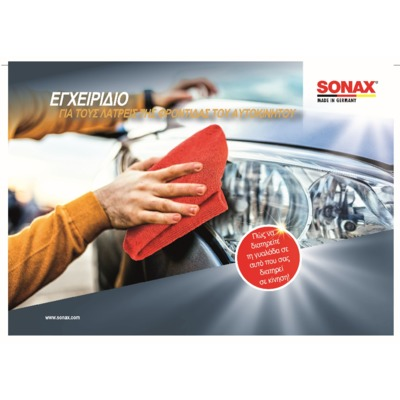 Sonax  - Car Care Review 2020